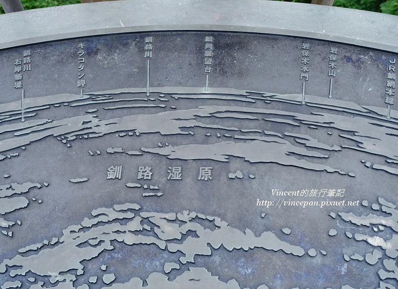釧路濕原東方案內