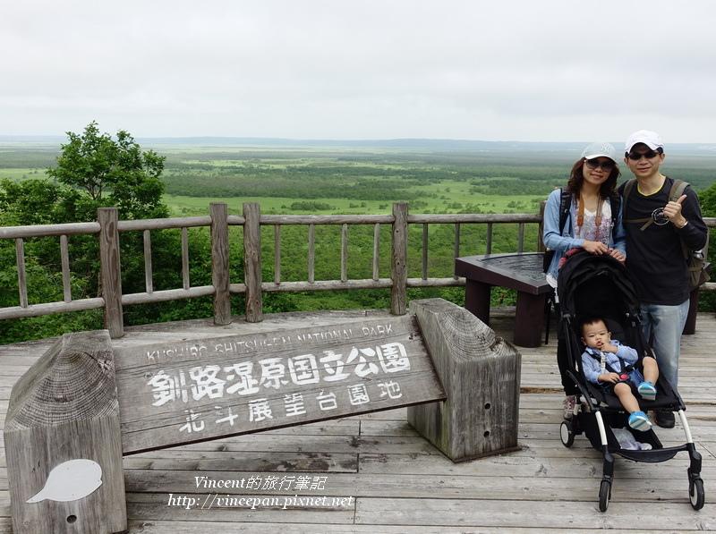 釧路濕原 北斗展望台