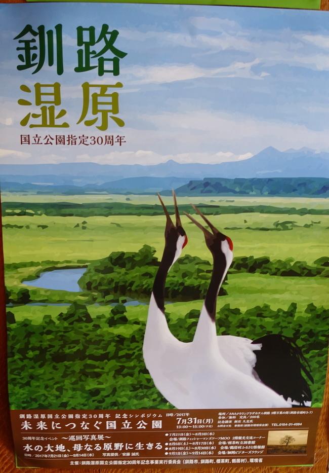釧路濕原公園30週年