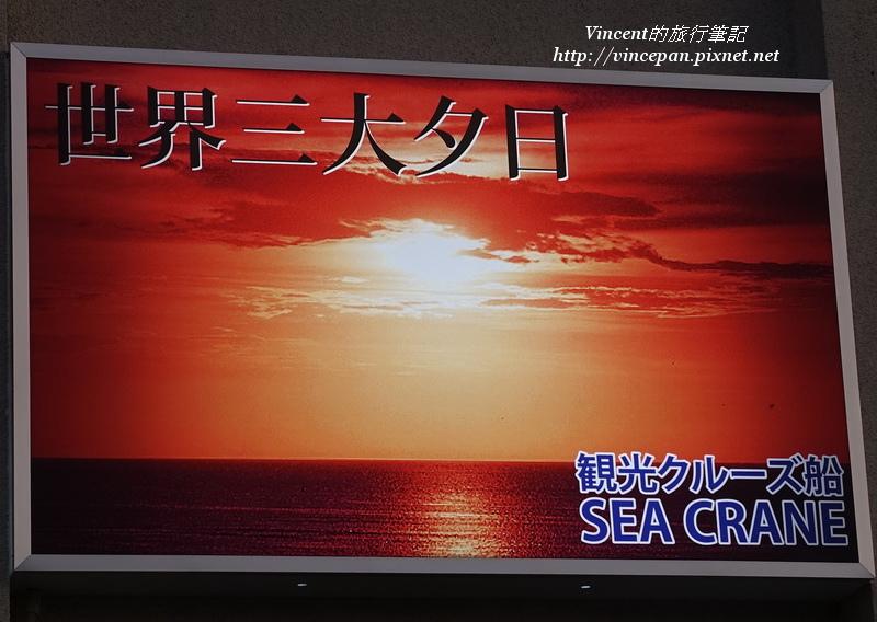世界三大夕陽