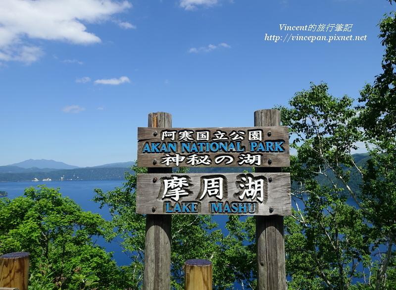 摩周湖牌子