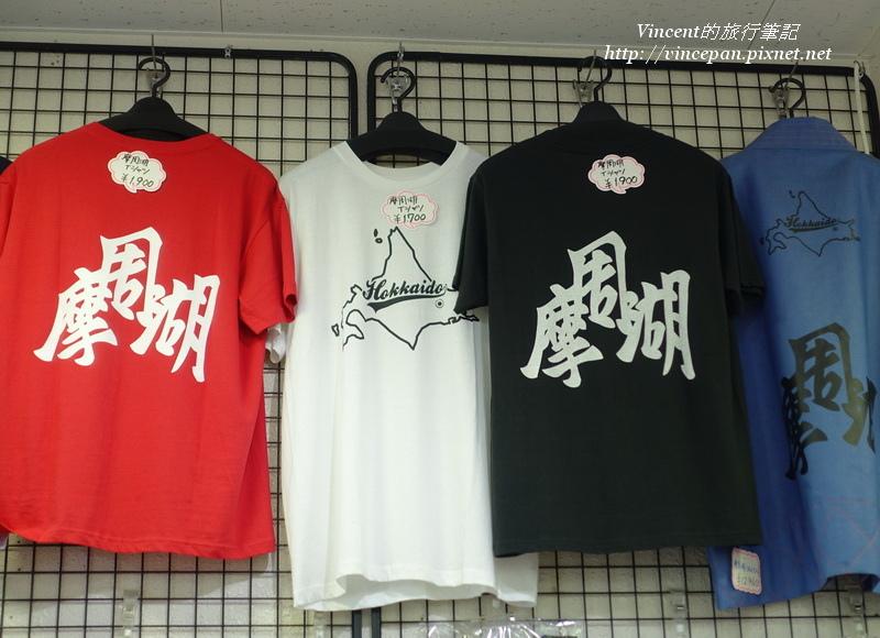 摩周湖T shirt