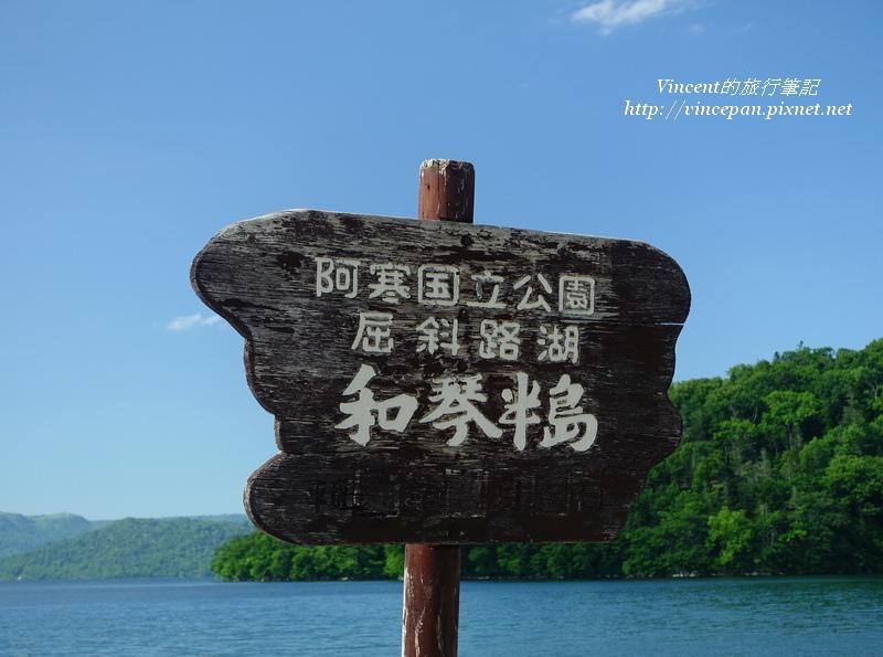 和琴半島牌子