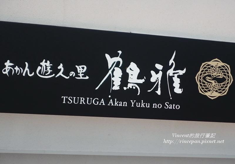 あかん遊久の里鶴雅 Logo