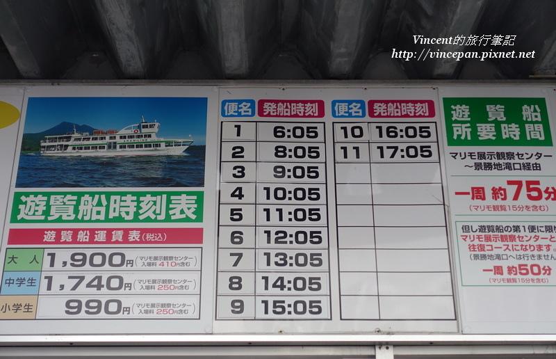 阿寒湖遊覽船時刻表