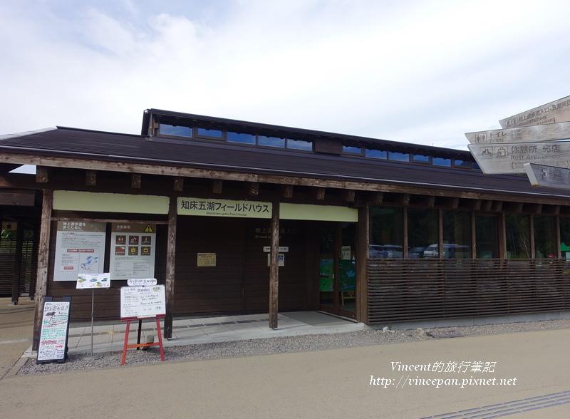 知床五湖Field House