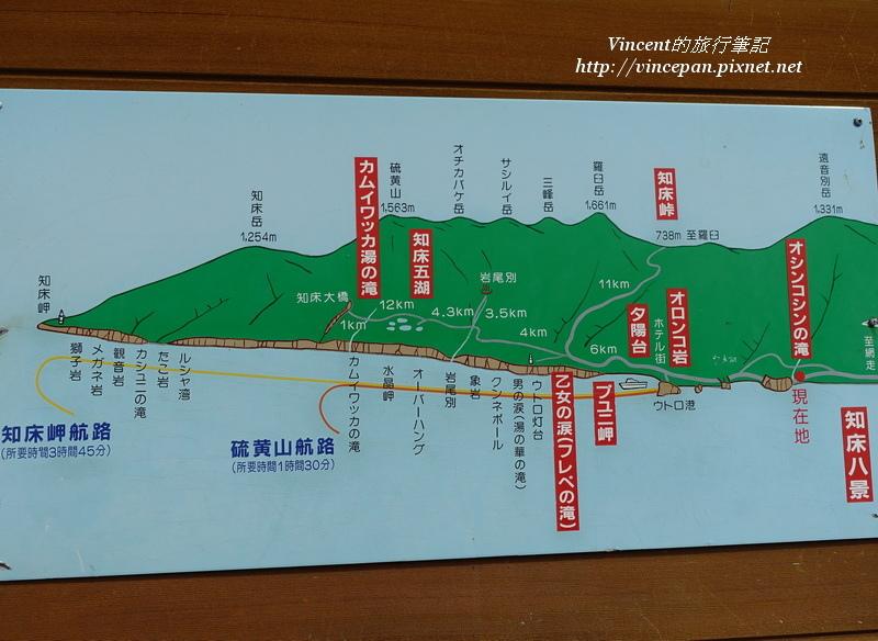 知床八景 地圖