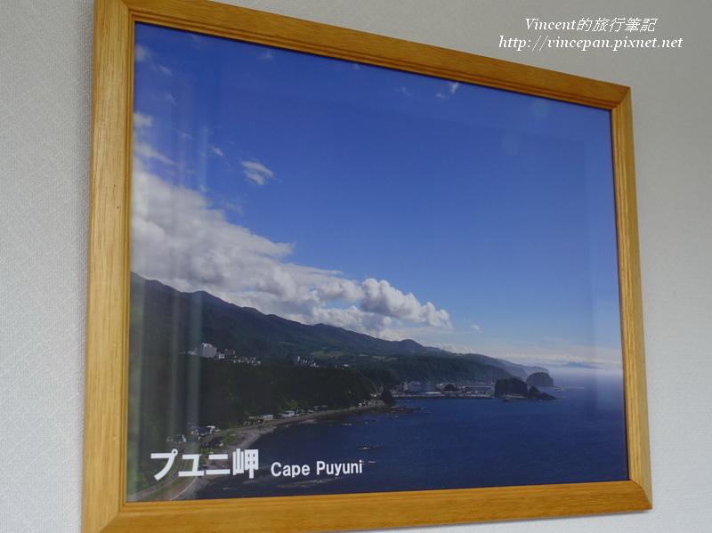 プユニ岬 照片
