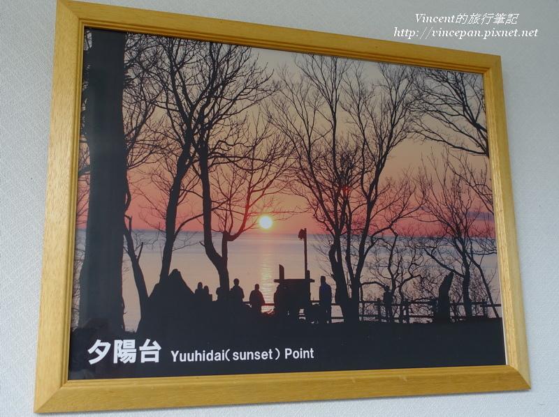 夕陽台的照片