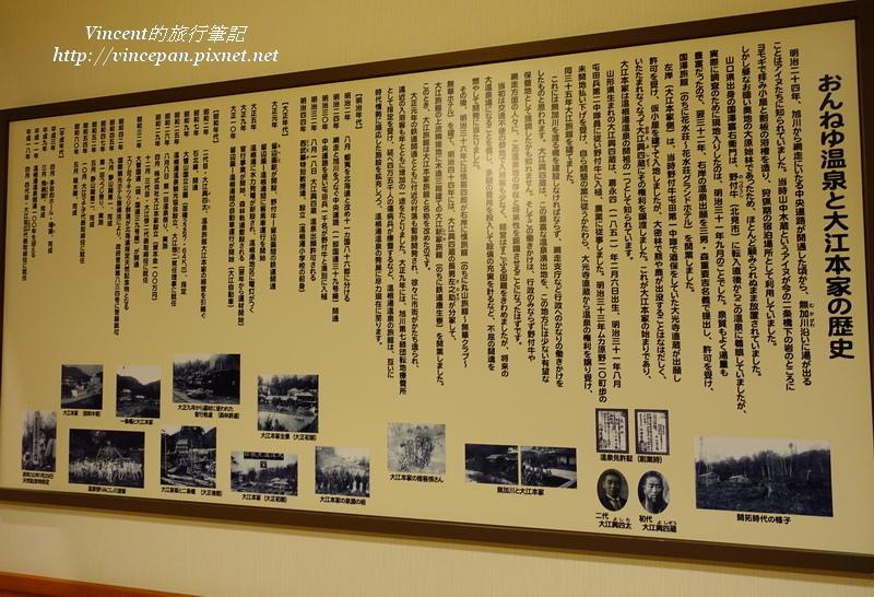 大江本家的歷史
