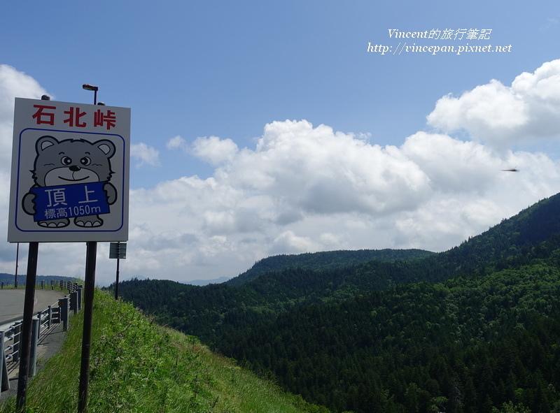 石北峠 頂上