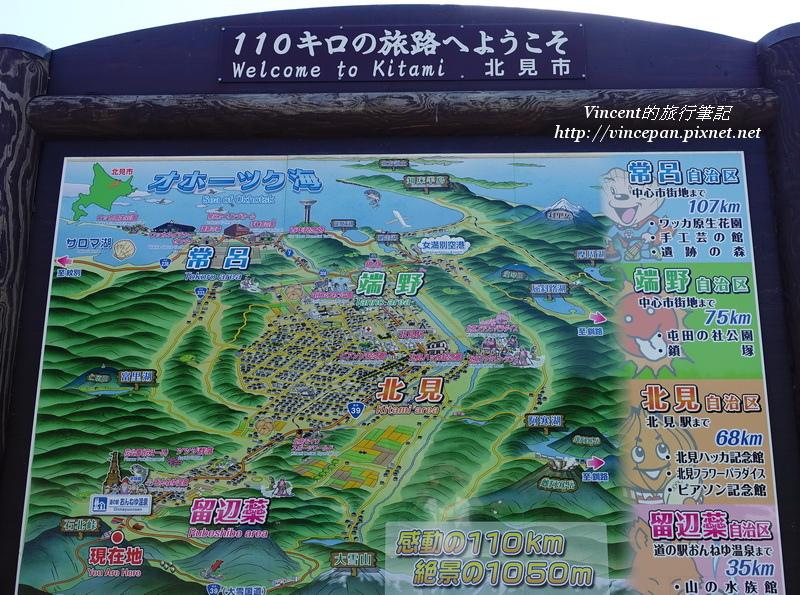 北見的地圖