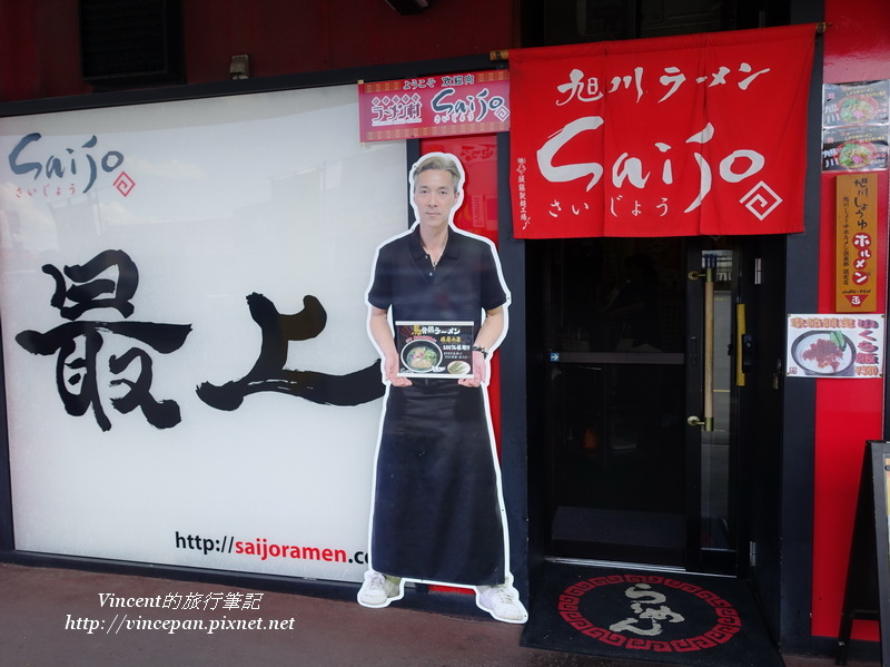 最上(Saijo)拉麵