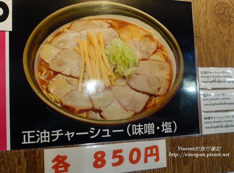 いし田正油叉燒拉麵
