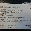 S-Bahn車票
