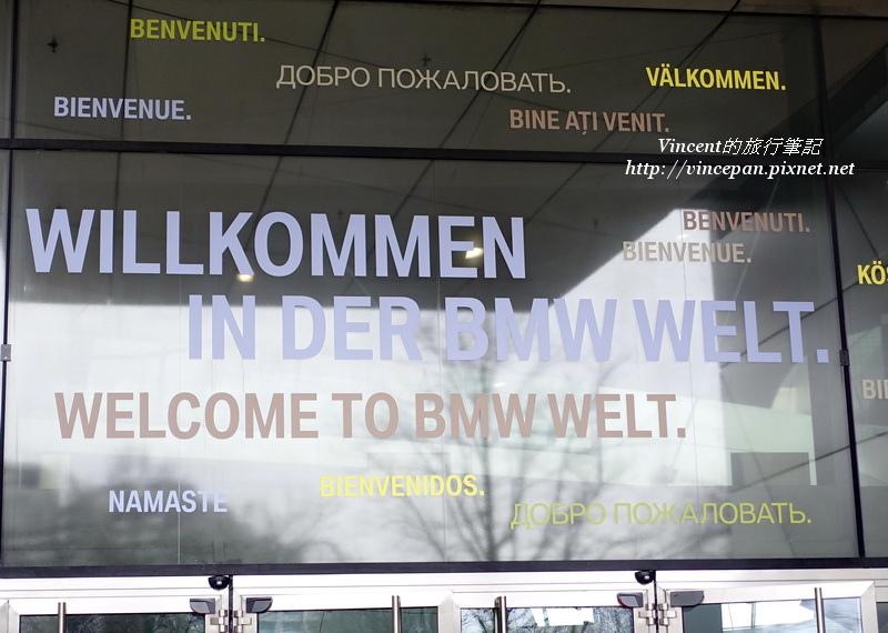 歡迎光臨BMW Welt