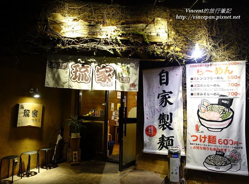 街の麺処 琉家
