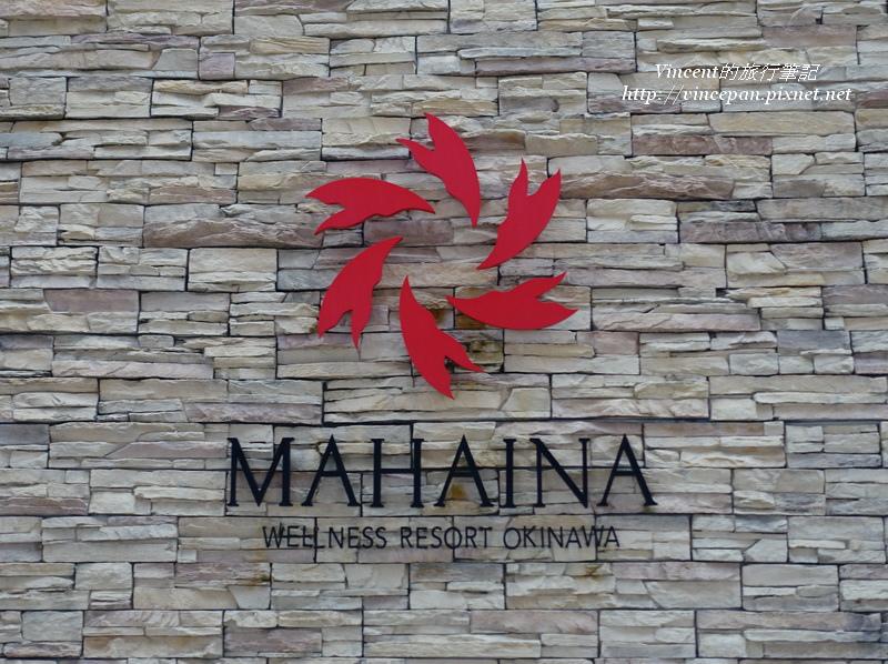 馬海納健康度假酒店