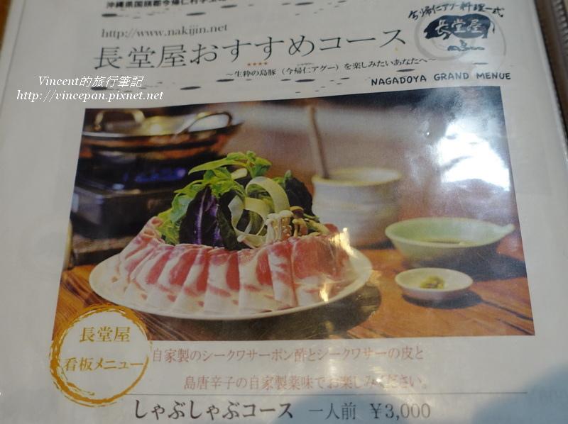 長堂屋涮涮鍋套餐