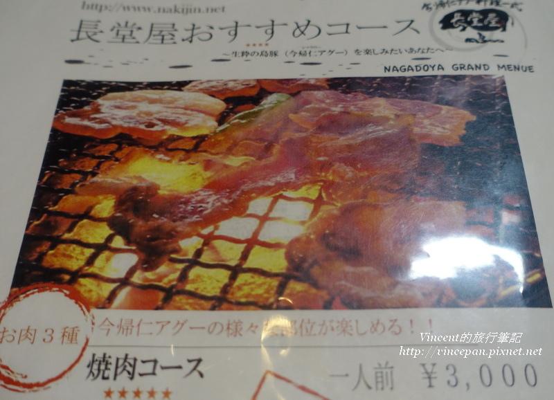 長堂屋燒肉套餐