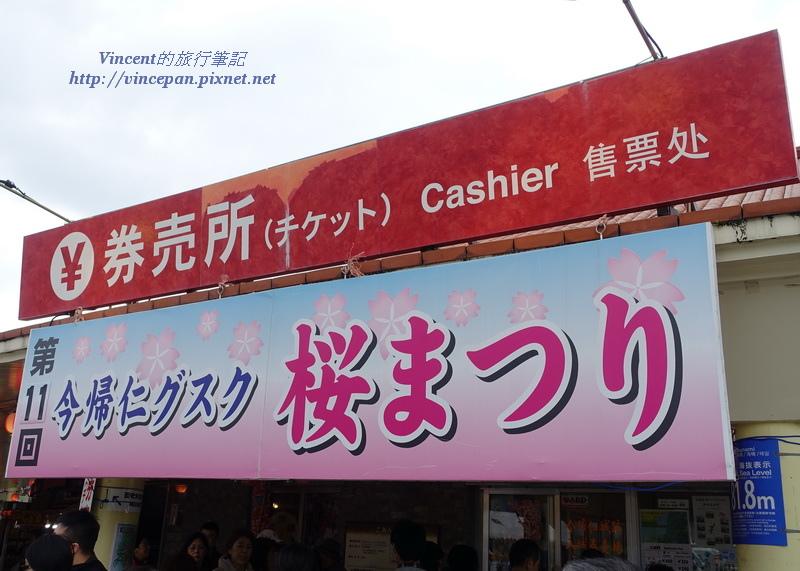 今歸仁城跡 櫻花祭售票處