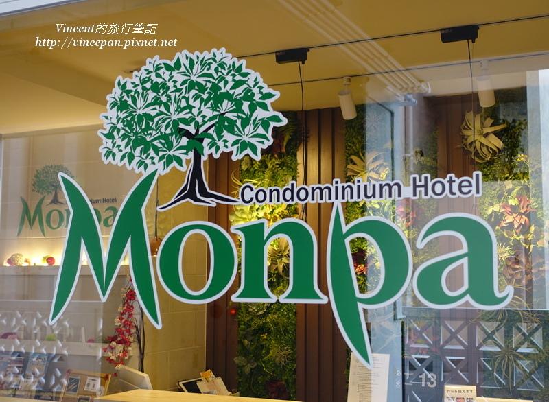 蒙巴公寓式酒店 logo