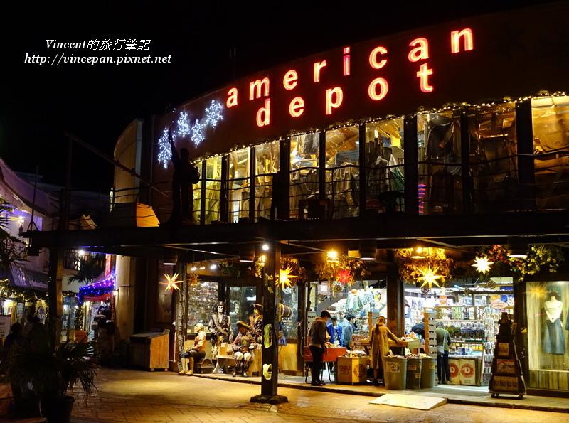 美國村商場1