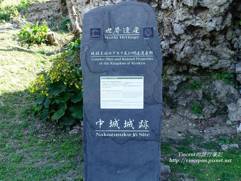 中城城跡正門 世界遺產石碑