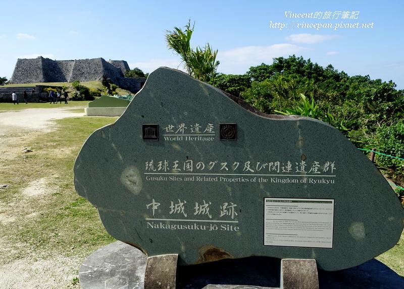 中城城跡 世界遺產 石碑