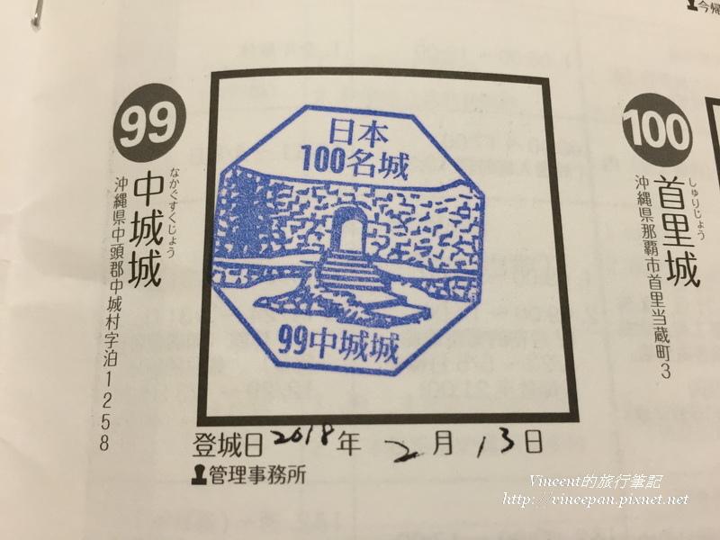 中城城跡  印章