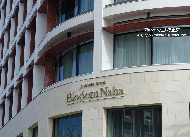 JR九州Blossom那霸酒店logo