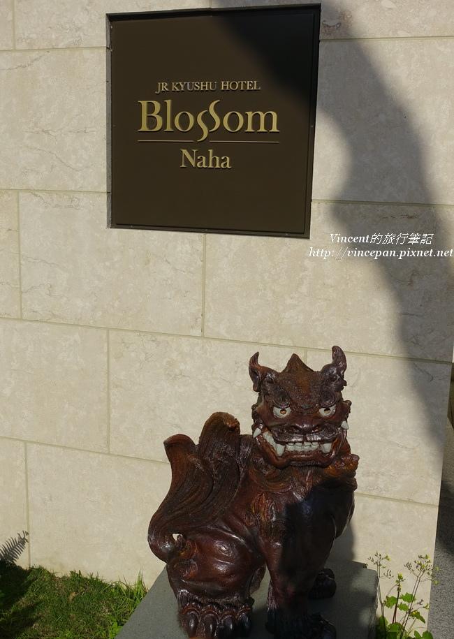 JR九州Blossom那霸酒店 風獅爺