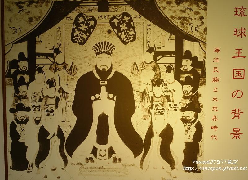 首里杜館 文物