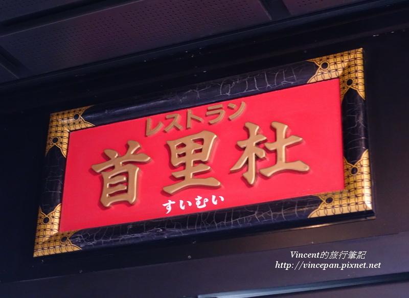 首里社餐廳