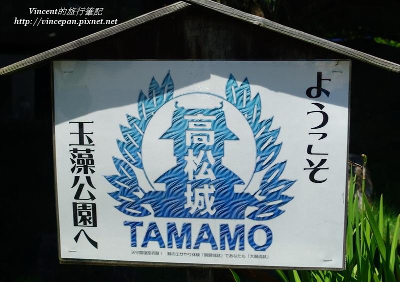 高松城 玉藻公園logo