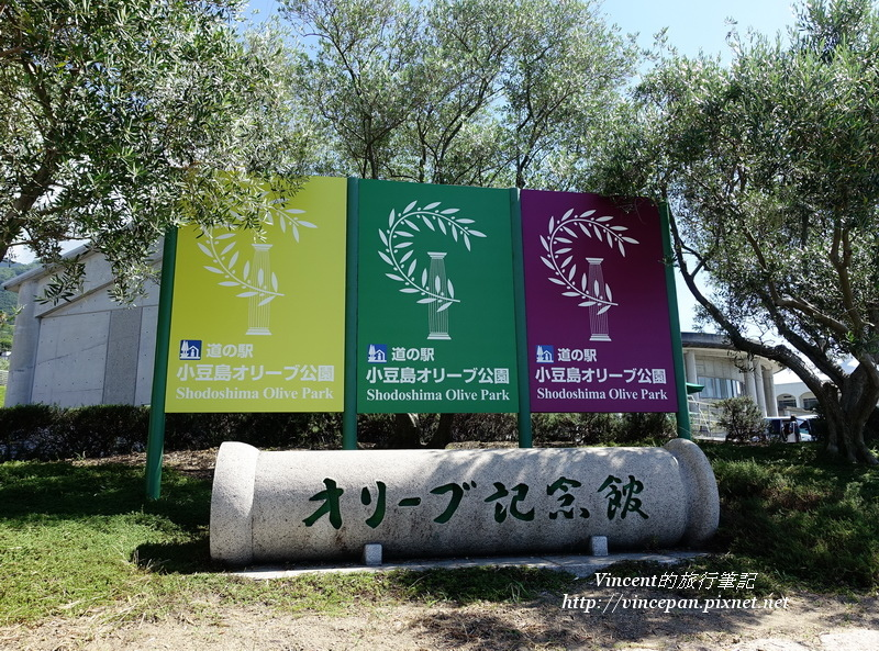 橄欖紀念館 招牌