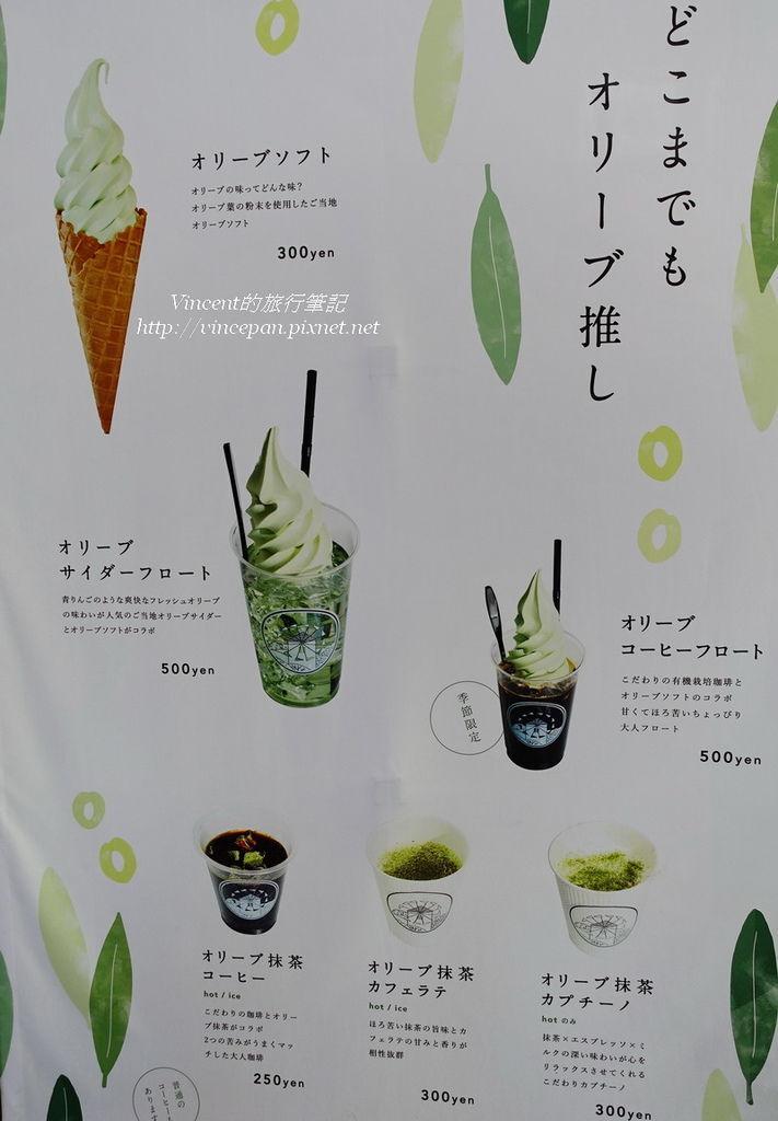 橄欖冰淇淋和咖啡