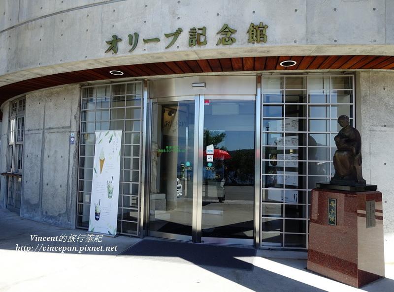 橄欖紀念館