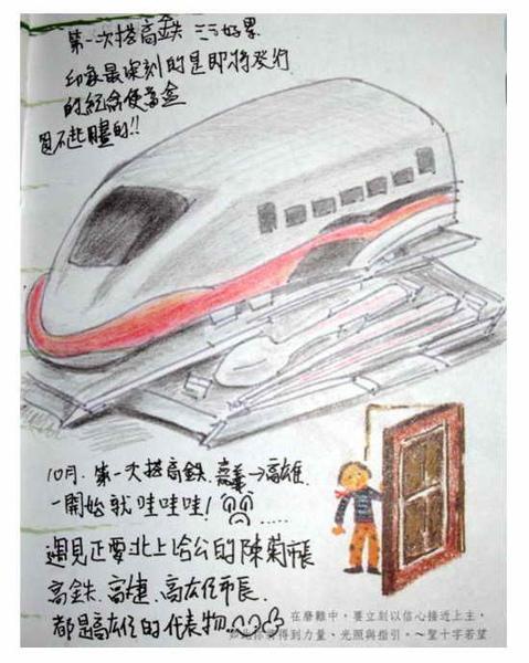 第一次高鐵.jpg