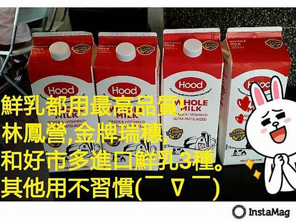 蒂兒咖啡飲料所使用的鮮奶