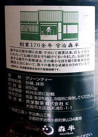 蒂兒咖啡抹茶類飲品所使用抹茶2
