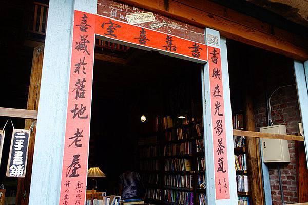 1.書集喜室門口映入眼簾的是藍白色檜木加上大紅的春聯 (Copy).JPG