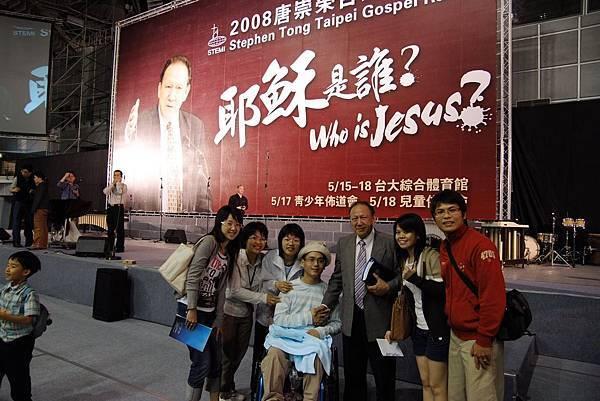 2008唐崇榮佈道大會