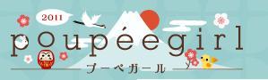 poupee 2011new year.JPG