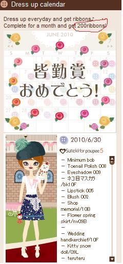 poupee girl 皆勤賞+200r.jpg