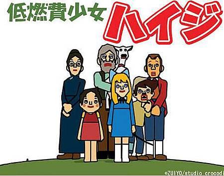 低燃費少女logo2.JPG
