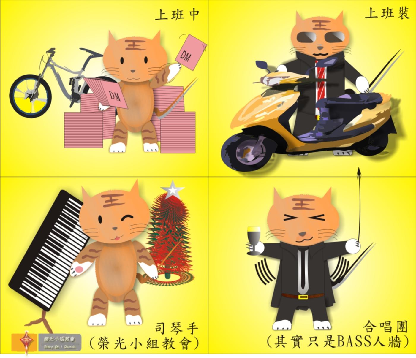 三杯貓生活日誌.jpg
