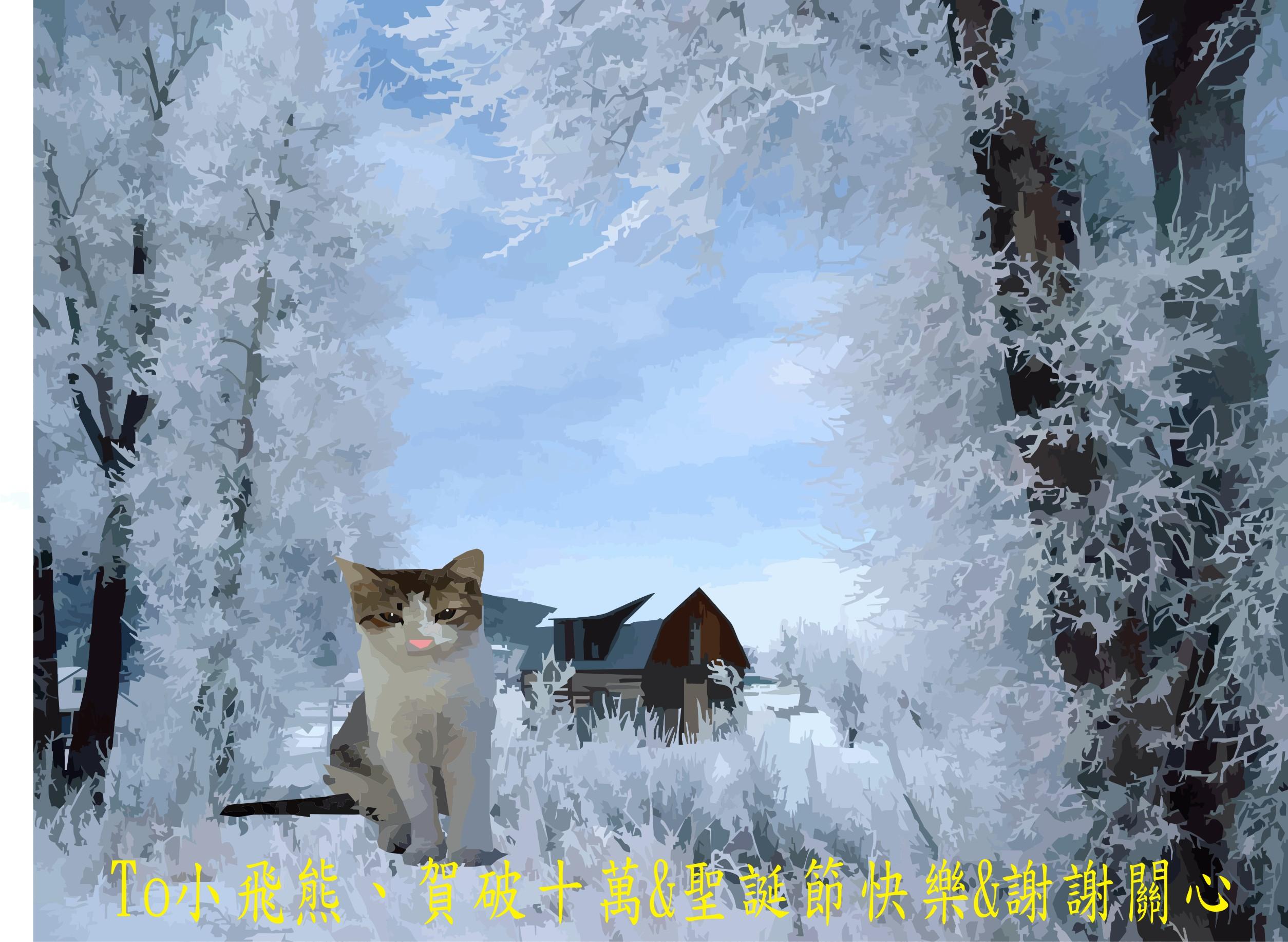 To小飛熊.jpg