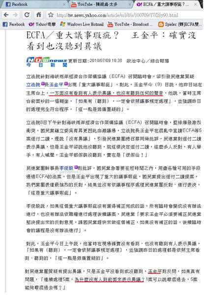 王金平說沒聽到異議.bmp