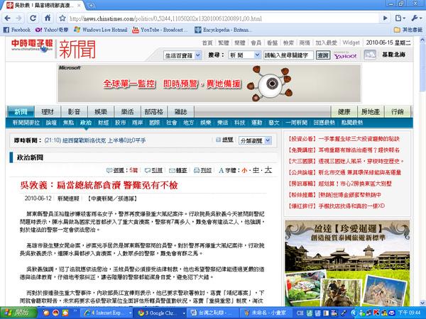 吳敦義說扁當總統都貪瀆.bmp